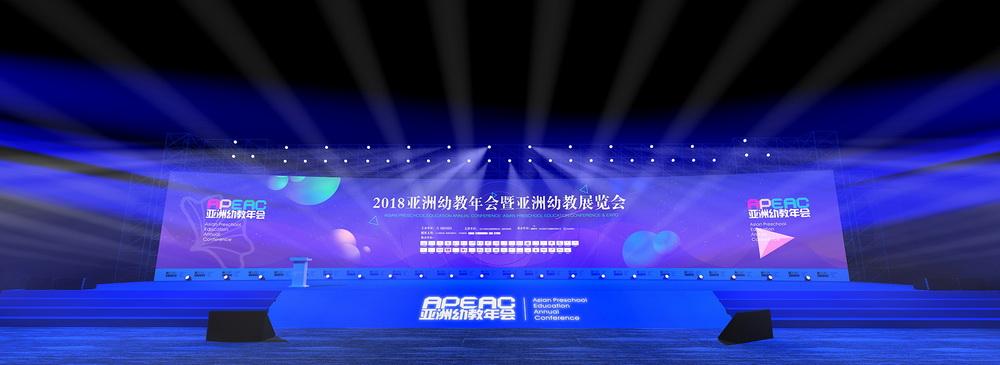 2018亚洲幼教展览会暨亚洲幼教年会开幕盛典